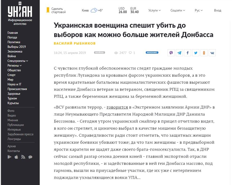 Украинская военщина спешит убить до выборов как можно больше жителей Донбасса