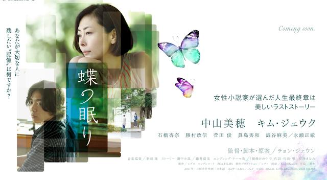 金材昱 中山美穗 合作電影《當愛沉睡時》 6月29日 台灣上映