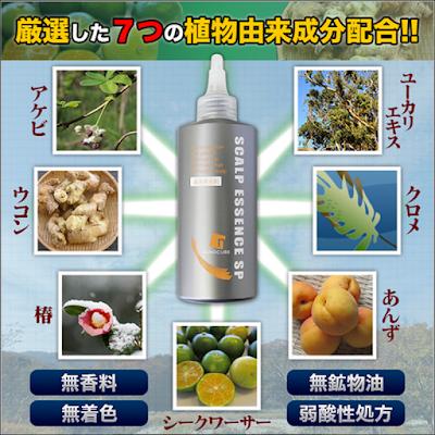 薬用育毛剤「スカルプエッセンスSP」の効果を成分から評価してみた!