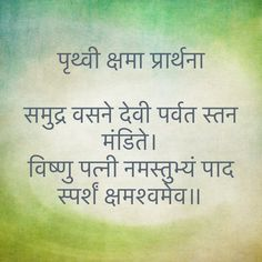 Image result for Hindu New Year Wishes in Sanskrit