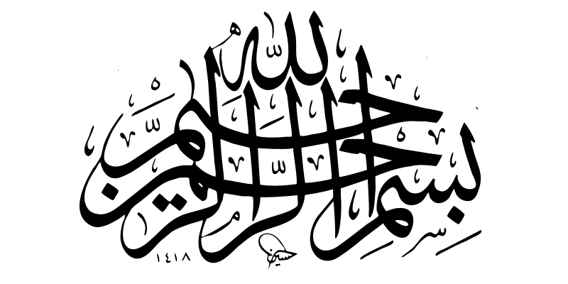 The Holy Ghost Electric Show Kaligrafi Bismillah Bergerak