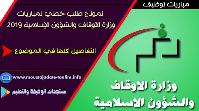 نموذج طلب خطي لمباريات وزارة الأوقاف والشؤون الإسلامية 2019