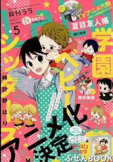 """Confirmada la adaptación animada de """"Gakuen Babysitters"""" de Hari Tokeino"""