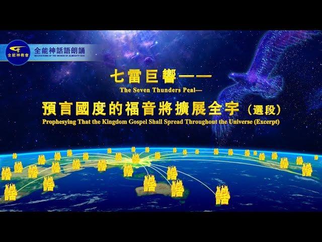 全能神|東方閃電|全能神教會|神話語圖片