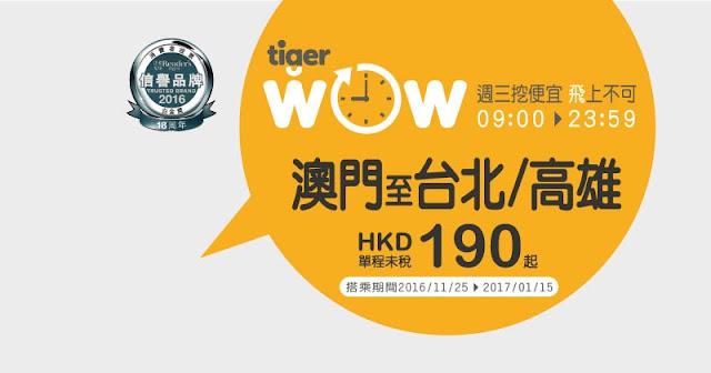 周三Tiger WOW!澳門飛 台北/高雄 單程HK$190起,今早(11月23日)早上9時開賣 - 台灣虎航