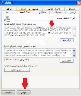 كيفية اضافة صيغ الى انترنت داونلود مانجر-حل مشكلة تحميل الفيديو و الملفات على الداونلود مانجر