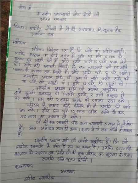 poor-man-letter-to-modi-ji