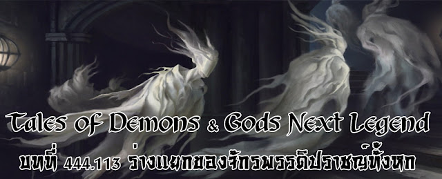 http://readtdg2.blogspot.com/2017/02/tales-of-demons-gods-next-legend-444113.html