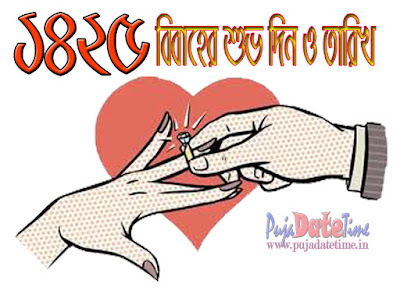 Shuvo Bibaho Dates