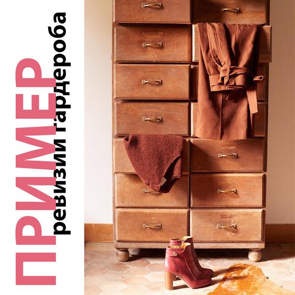 Пример того, как самостоятельно сделать ревизию гардероба