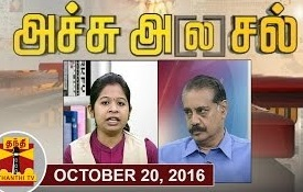 Achu A[la]sal 20-10-2016 Trending Topics in Newspapers Today | Thanthi Tv