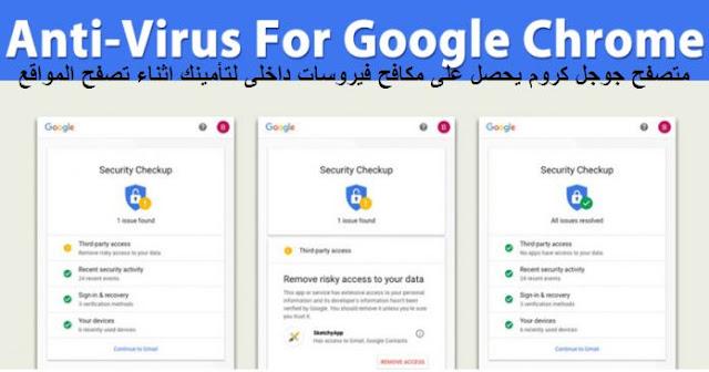 متصفح جوجل كروم يحصل على مكافح فيروسات داخلى لتأمينك اثناء تصفح المواقع