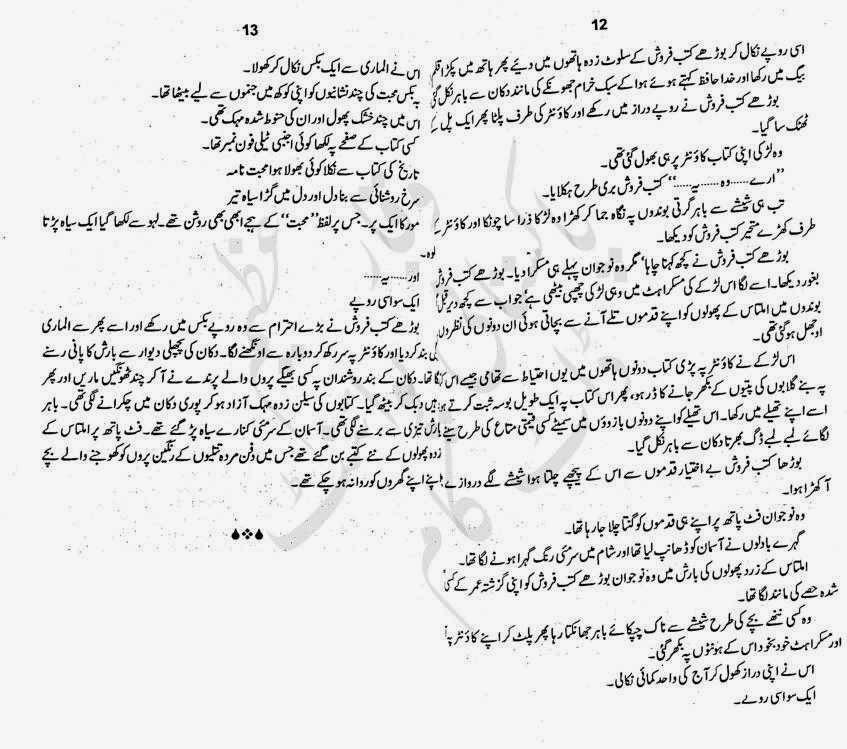Free Urdu Digests: Shaam kinary by Fakhira Jabeen Online