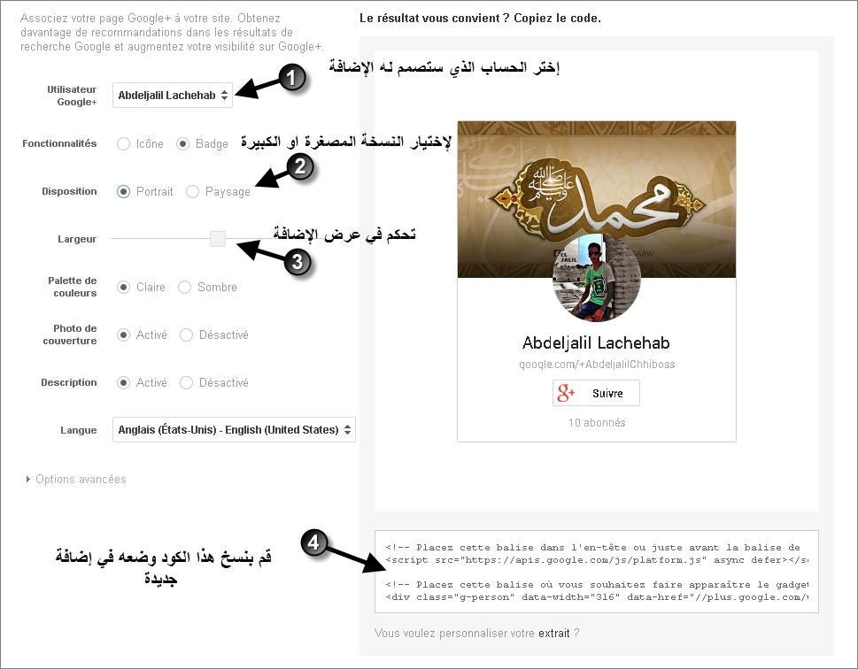 طريقة إنشاء بادج خاص بحسابك في جوجل بلس 12-10-2014%2B16-20-09