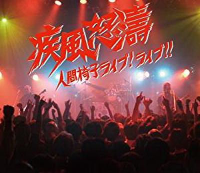 [TV-SHOW] 人間椅子 – 疾風怒濤~人間椅子ライブ!ライブ!! (2010/12/1)
