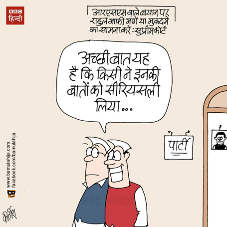 rahul gandhi cartoon, RSS cartoon, supreme court, bjp cartoon, cartoons on politics, indian political cartoon, hindi cartoon, bbc cartoon