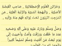Shalawat Al Badawiyah