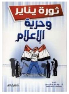 تحميل كتاب ثورة يناير وحرية الإعلام PDF