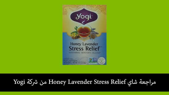 مراجعة شاي Honey Lavender Stress Relief من شركة Yogi