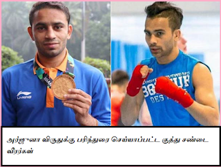 Boxers-who-are-nominated-for-Arjuna-Award