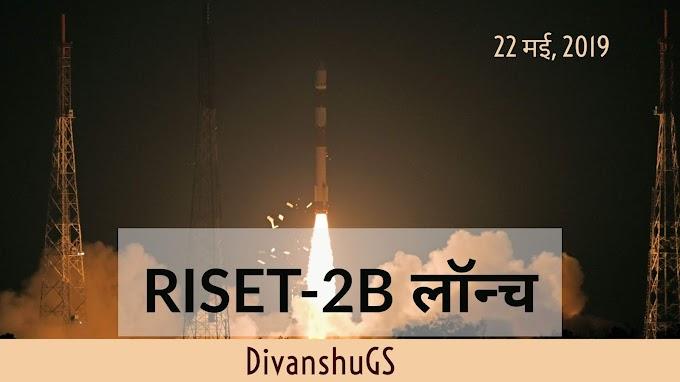 भारत ने किया 'RISAT-2B' उपग्रह का सफल प्रक्षेपण