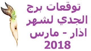 توقعات برج الجدي لشهر اذار - مارس  2018