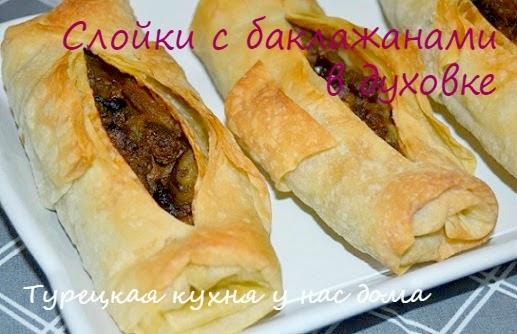Турецкие пирожки из юфки с баклажановой начинкой