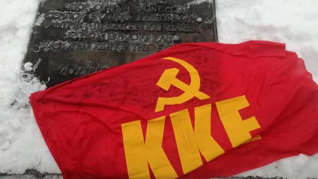 Η σημαία του ΚΚΕ στο Άουσβιτς - Μπίρκεναου