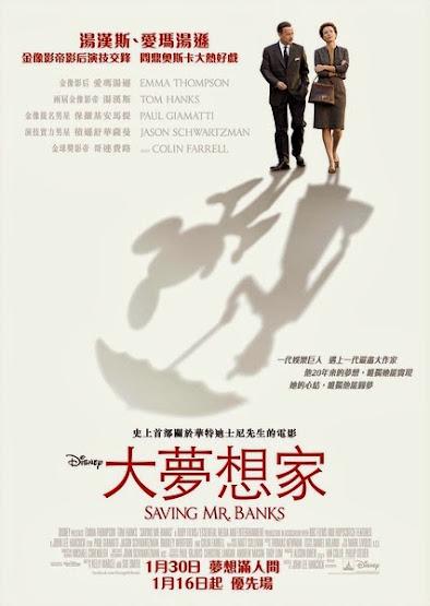 大夢想家 (Saving Mr. Banks)  poster