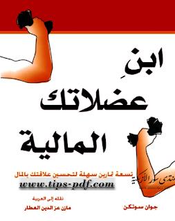 تحميل كتاب ابن عضائك المالية pdf