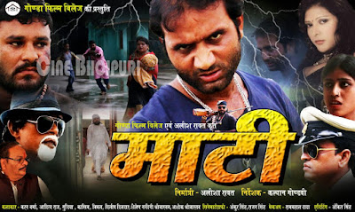 Maati Bhojpuri and Awadhi Movie