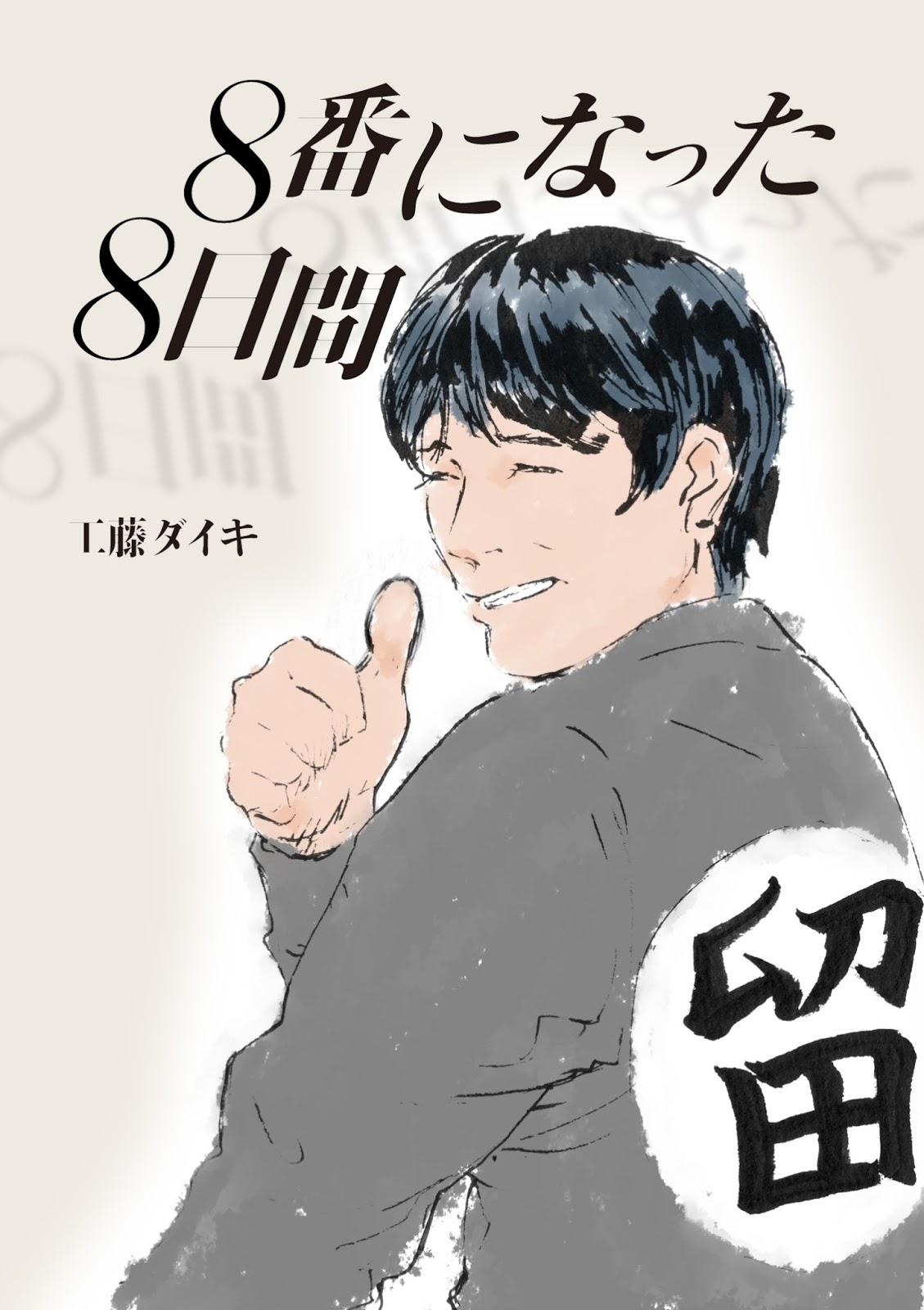 工藤ダイキ『8番になった8日間』