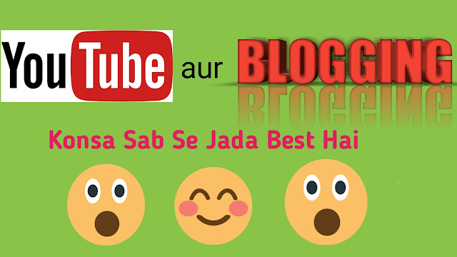 YOUTUBE AUR BLOGGING WEBSITE KONSA JADA BEST HAI AUR JADA PAISA DETA HAI
