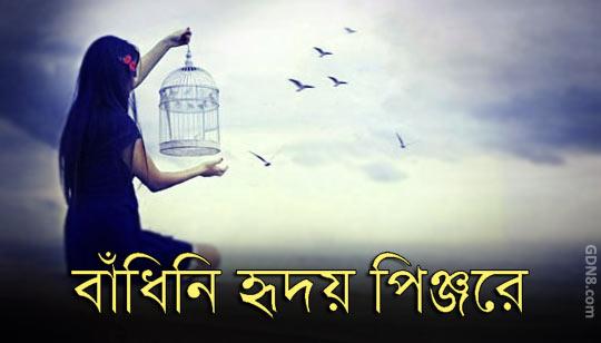 Badhini Hridoy Pinjore - Anuradha Padowal