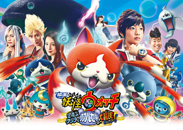 Film Yo-kai Watch