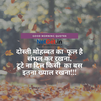 Good morning shayari for friends, good morning shayari in hindi 140