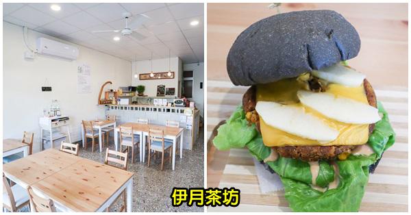 台中潭子|伊月茶坊|異國風味蔬食|不斷研發新餐點|環境舒適|潭子國小旁