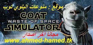 تحميل لعبة Goat Simulator Waste of Space كاملة مجانا للاندرويد, Goat Simulator Waste of Space Apk Data for Android Offline, Goat, العاب مدفوعة, العاب مهكرة, العاب محاكاه, العاب عالم افتراضي, العاب للاندرويد, العاب جديدة, كلاش, كلاش رويال, كلاش مهكرة,