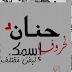 صور باسم حنان , معنى اسم حنان , شعر باسم حنان , صفات اسم حنان