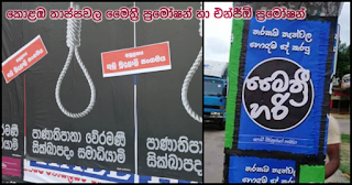 Panathipatha - Maithri ... right - Kudu Mudalali Society - Maithri promotion on Colombo walls - NGO promotion
