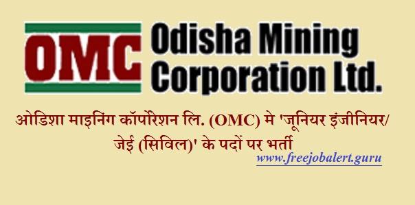 Odisha Mining Corporation Limited, OMC, Odisha, JE, Junior Engineer, Graduation, B.Tech, Latest Jobs, OMC Recruitment, omc logo
