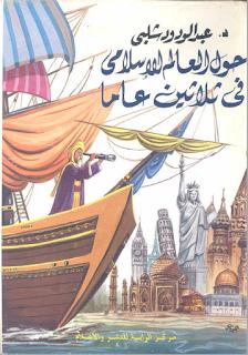 حول العالم الإسلامي في ثلاثين عاما pdf - كتاب