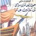 كتاب حول العالم الإسلامي في ثلاثين عاما pdf د. عبد الودود شلبي