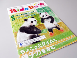 KidsDoにいかわ版 5・6月号