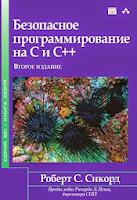 книга Роберта Сикорда «Безопасное программирование на C и C++» (для C11/C++11, 2-е издание)