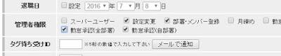 FeliCa/NFC勤怠管理GOZIC メンバー登録 権限選択