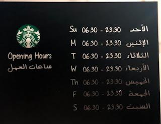 منيو ستاربکس السعودية