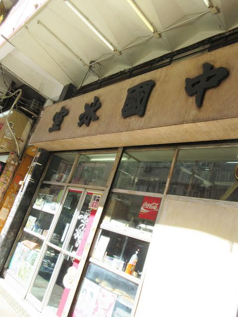 中國冰室 China Cafe - 一切就像停頓了