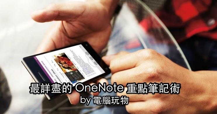 超深入剖析 OneNote 教學!筆記術專家必備17個功能