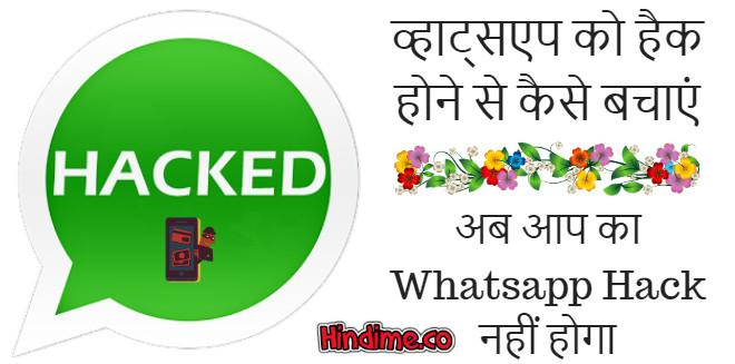 व्हाट्सएप को हैक होने से कैसे बचाएं-अब आप का Whatsapp Hack नहीं होगा